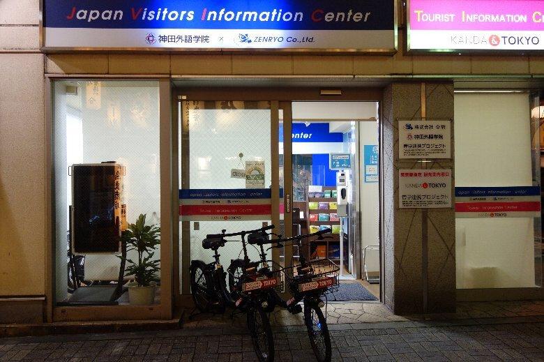 サイクリングホリデー東京エントランス