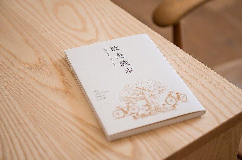 散走読本。自転車の新しい楽しみ方「散走」の魅力を欠いた一冊。OVEでは気軽に散歩感覚で自転車に乗る「散走」というスタイルをオススメしています。