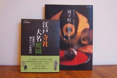 「城下町に銘菓あり」は、日本全国の城下町にある老舗の和菓子にまつわる歴史秘話を知ることができます。和菓子好きはもちろん、歴史、城好きのかたも楽しむことができる一冊です。城巡りしつつ、和菓子と野点散走コース、いかがでしょうか。