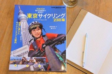 東京23区を舞台に、サイクリング・散走を楽しむためのガイドブックが3月31に発売されました。自然、街、歴史のテーマを設け、発見に満ちた体験ができるコースが全24本紹介されています。