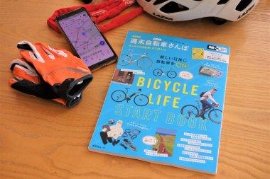 都心&郊外でサイクリングをこれから始めたい方に役立つ情報やギア&ハウツーが満載。巻頭ではLIFE CREATION SPACE OVEも紹介されています。
