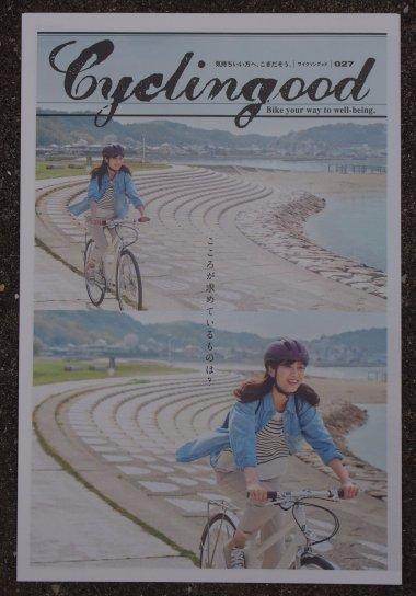 Cyclingood は 「 Health ・ Life ・ Social 」 の3つのテーマで、自転車がもたらす豊かさについてさまざまな情報をお届けしています。