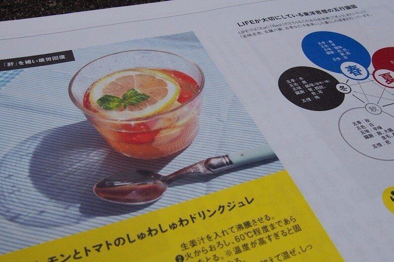 「レモンとトマトのしゅわしゅわドリンクジュレ」モヤモヤ・じめじめとサヨナラする爽快デザート。肝を補い疲労回復におすすめのレシピです。