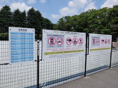 駒沢公園ストリートスポーツ広場開園時間