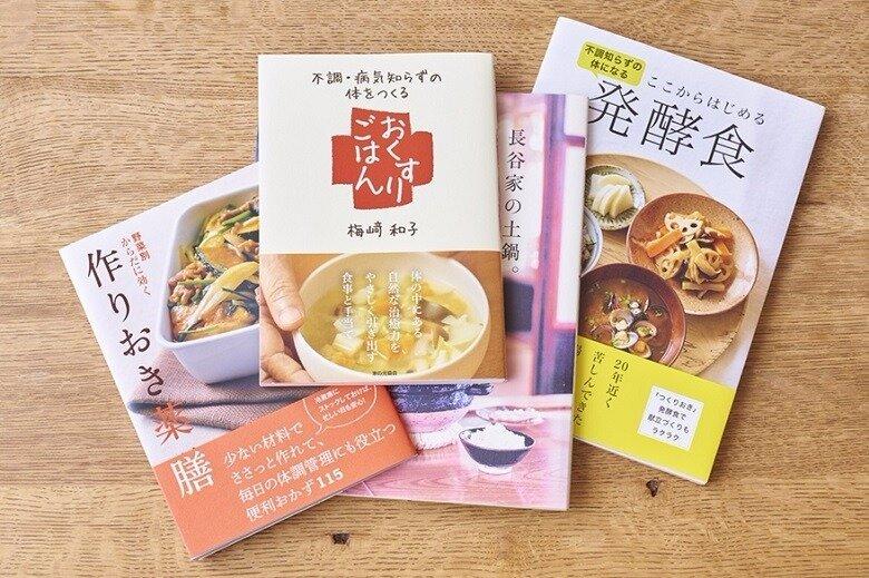 不調のときに食べたいごはん 関連書籍
