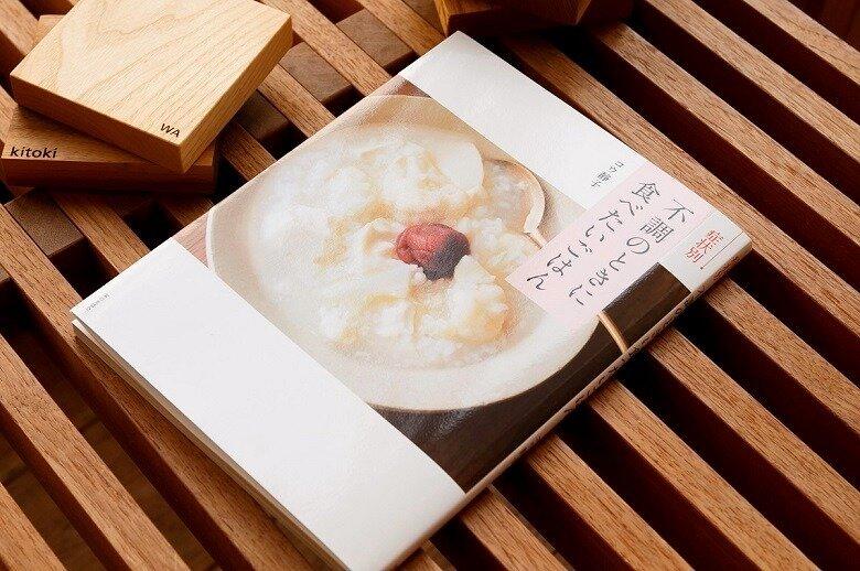 書籍「不調のときに食べたいごはん」